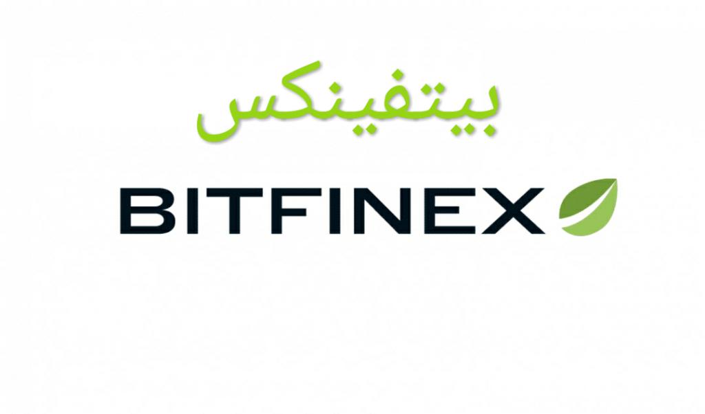 منصة بيتفينكس