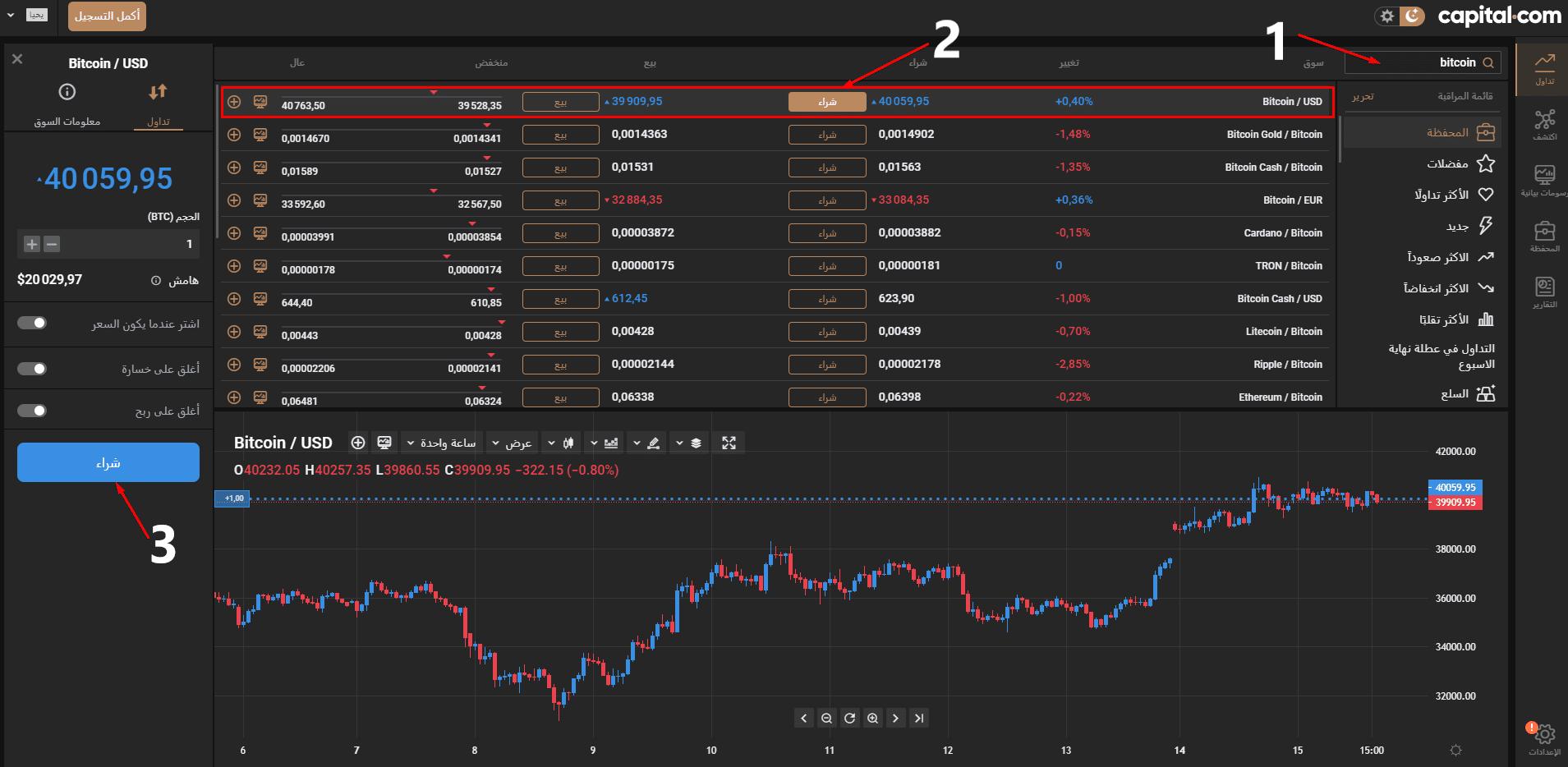 شراء بيتكوين Capital.com