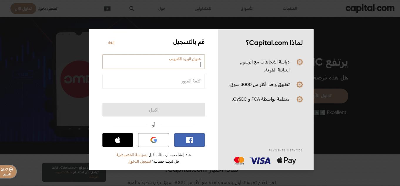 التسجيل عند Capital.com