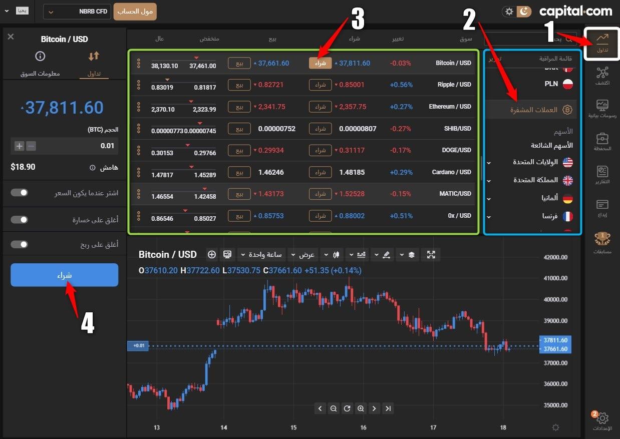 شراء العملات الرقمية Capital.com