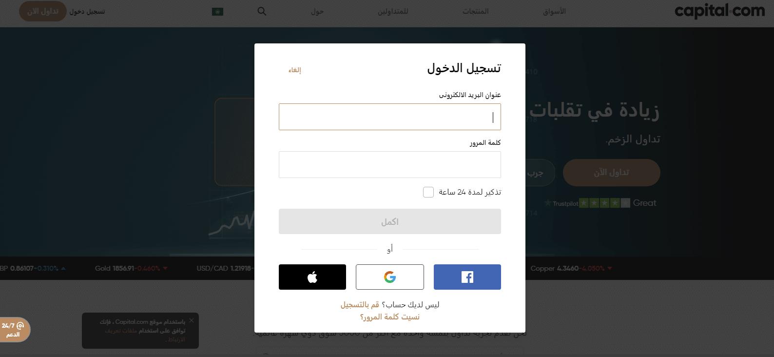 افتح حساب Capital.com