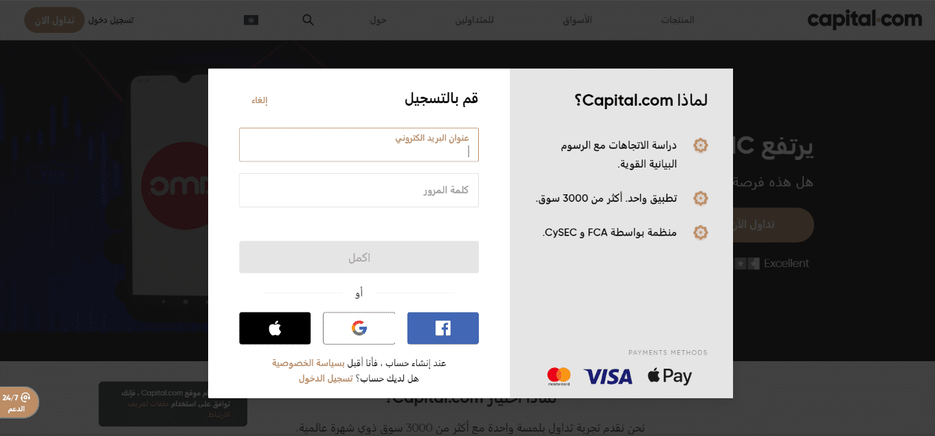 capital.com الصفحة الافتتاحية الرسمية