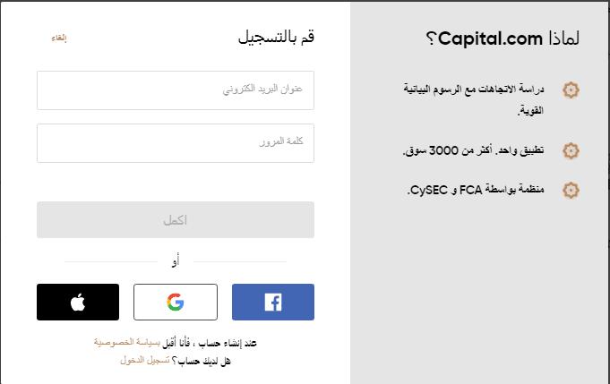 فتح حساب مع Capital.com