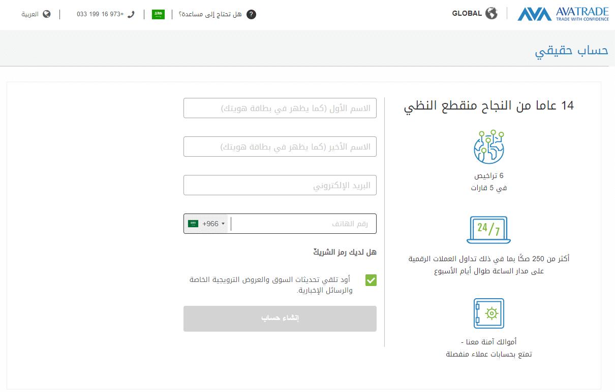 تسجيل الدخول مع Avatrade