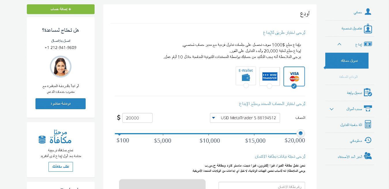 إيداع الأموال في حسابك