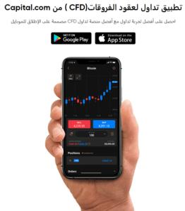 تطبيق تداول Capital.com