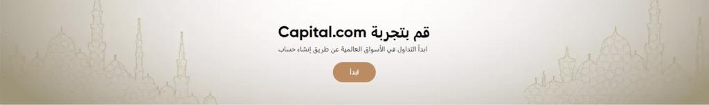 فتح حساب بيتكوين Capital.com