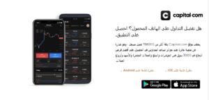 Capital.com : افضل تطبيق تداول الاسهم عبر الانترنت