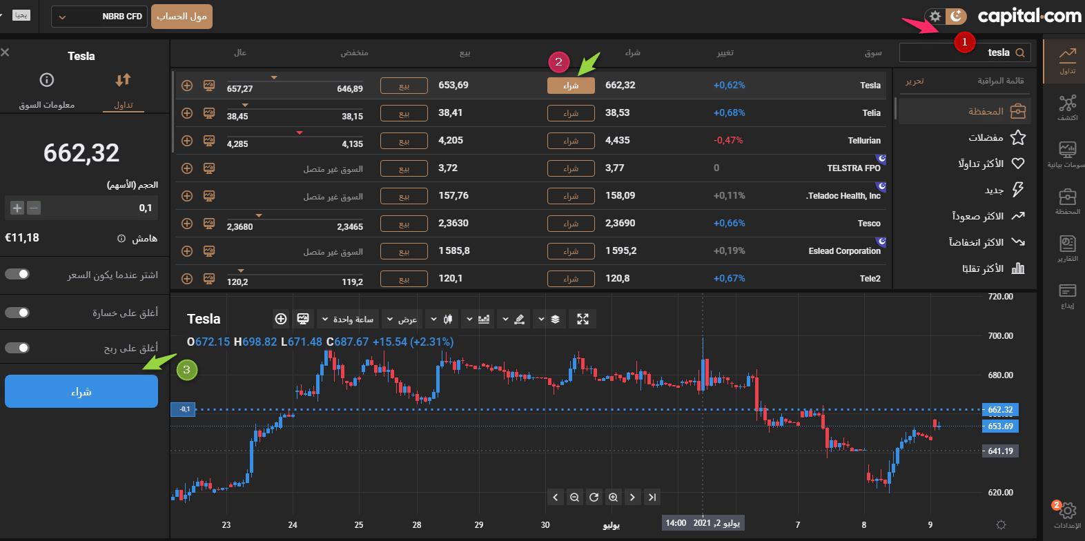 منصة تداول الأسهم Capital.com