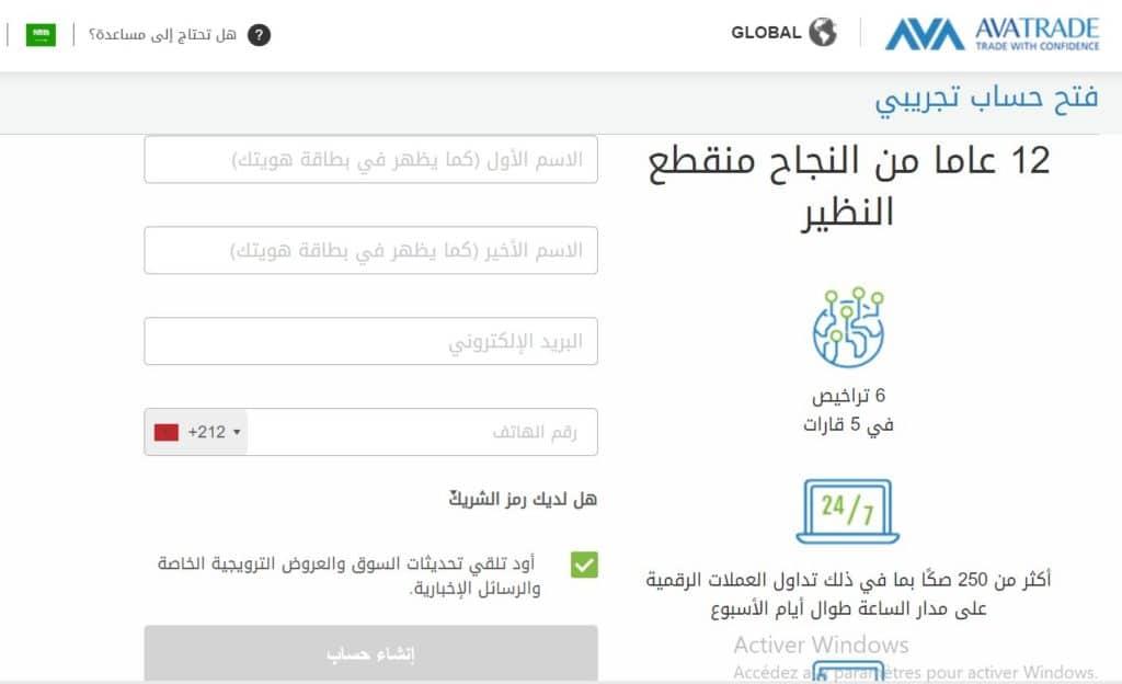 حساب تداول تجريبي Avatrade