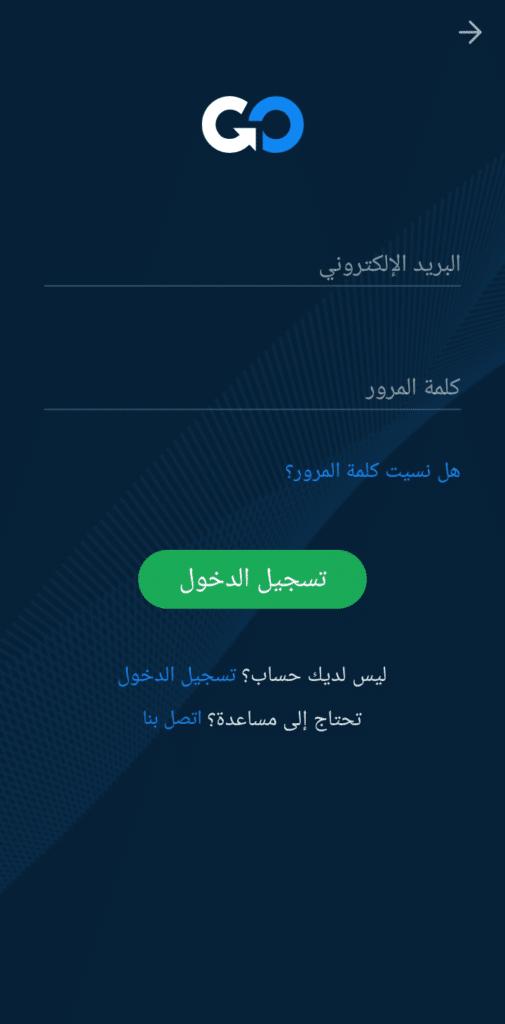تسجيل تطبيق بيتكوين AvatradeGo