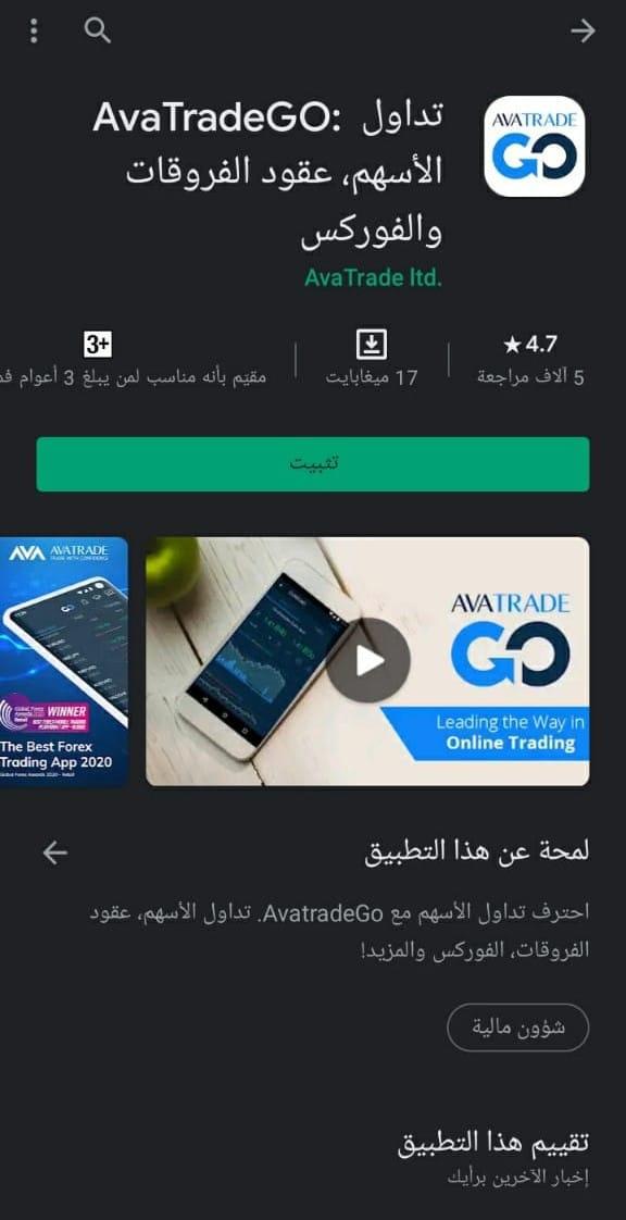 AvatradeGo Arabic