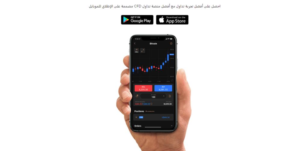 تطبيق بيتكوين Capital.com
