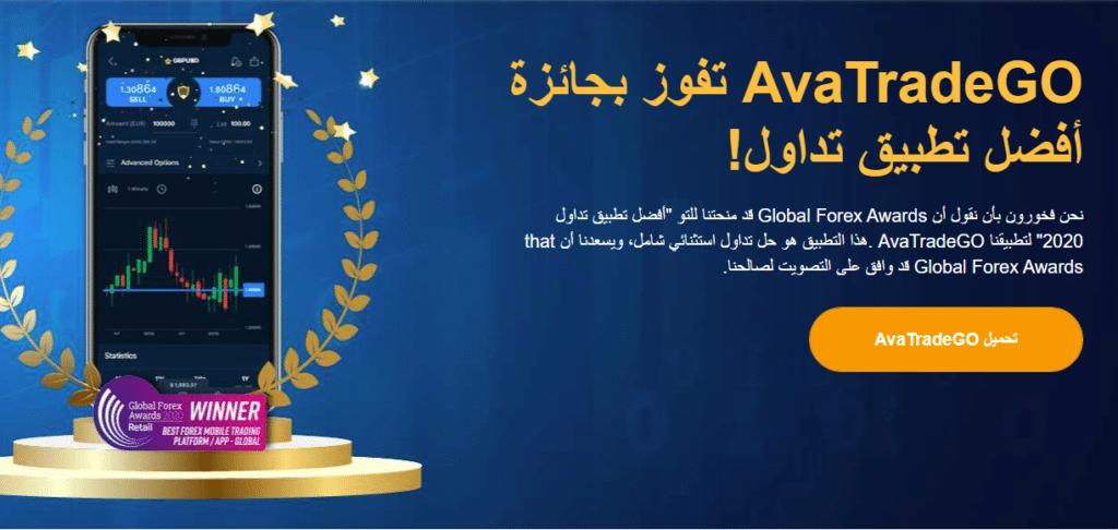تطبيق فوركس AvaTradeGO