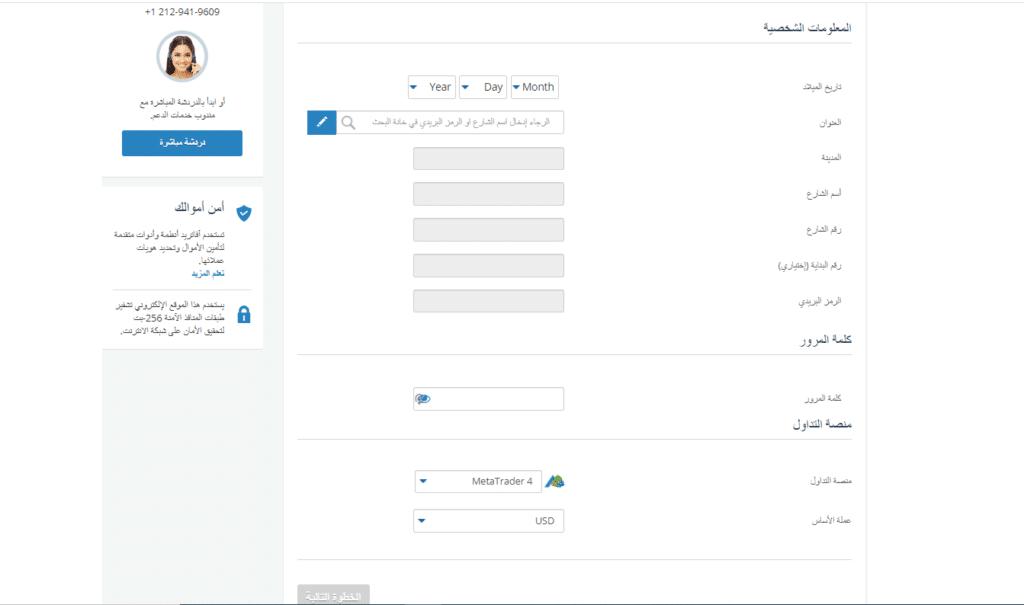 ملأ الملف التعريفي للمستخدم