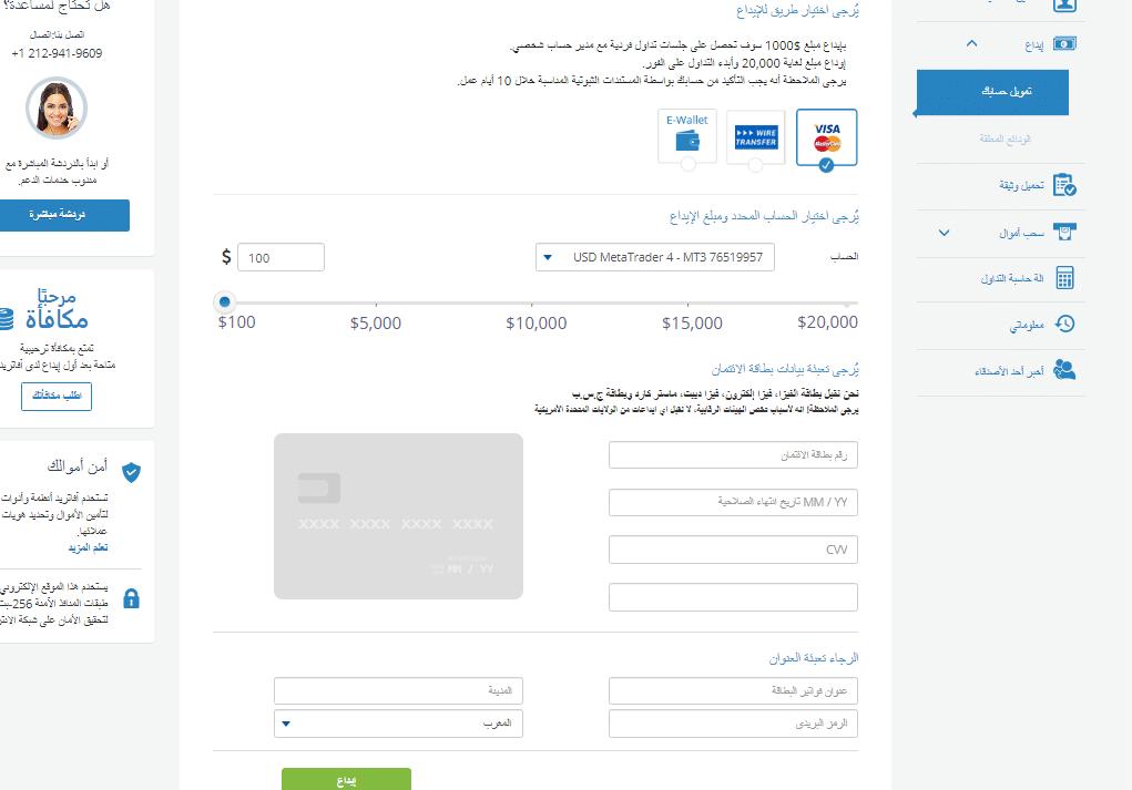 إيداع الأموال في حسابك Avatrade