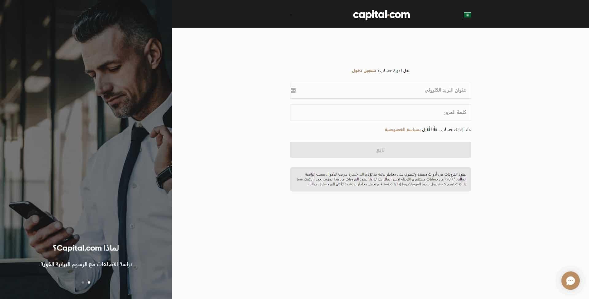 افتح حساب مع Capital.com