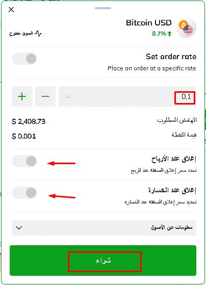 كيفية شراء البيتكوين